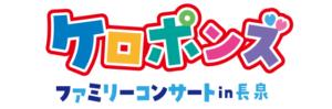 ケロポンズ ファミリーコンサート in 長泉